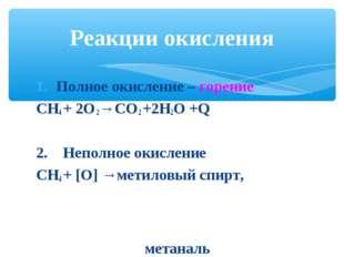 Полное окисление – горение СН4 + 2О 2→СО 2 +2Н2О +Q 2. Неполное окисление СН4