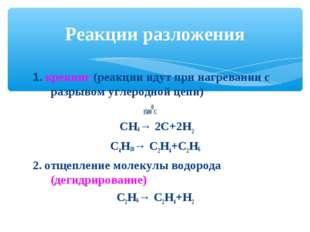 1. крекинг (реакции идут при нагревании с разрывом углеродной цепи) 15000С СН