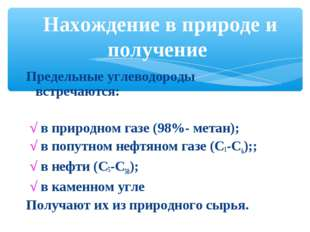 Предельные углеводороды встречаются: √ в природном газе (98%- метан); √ в поп