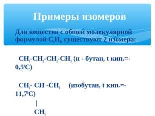 Для вещества с общей молекулярной формулой С4Н10 существуют 2 изомера: СН3-СН
