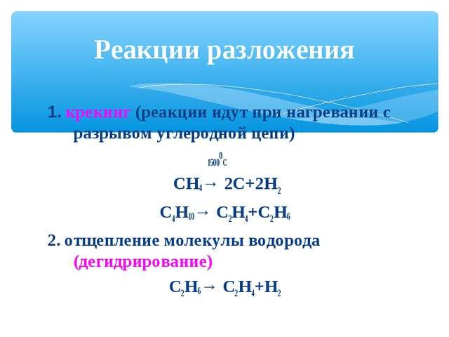 1. крекинг (реакции идут при нагревании с разрывом углеродной цепи) 15000С СН...