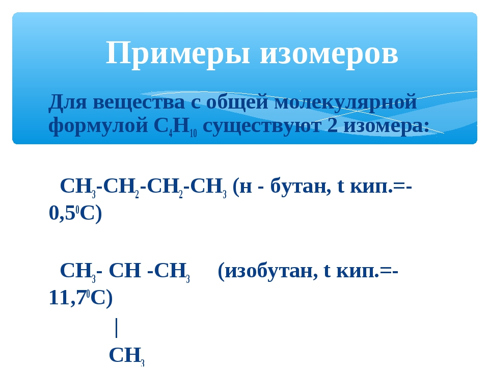 Для вещества с общей молекулярной формулой С4Н10 существуют 2 изомера: СН3-СН...
