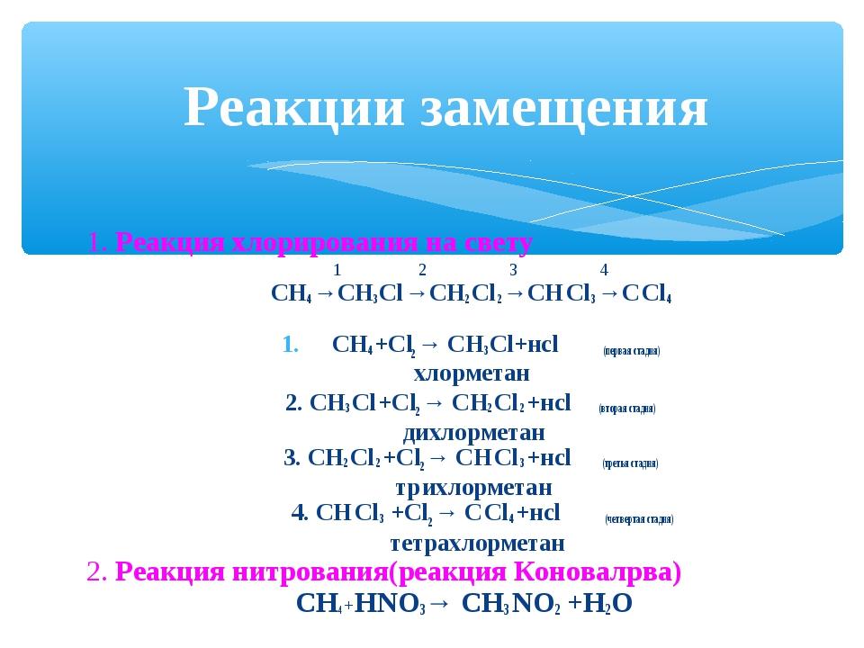 1. Реакция хлорирования на свету 1 2 3 4 СН4 →СН3 Сl →СН2 Сl 2 →СН Сl 3 →С Сl...