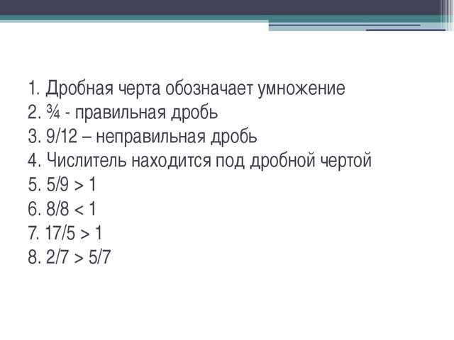 1. Дробная черта обозначает умножение 2. ¾ - правильная дробь 3. 9/12 – непра...