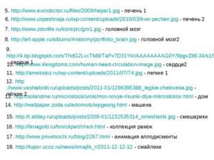 5. http://www.eurodoctor.ru/files/2009/hepar1.jpg - печень 1 10. http://www.4