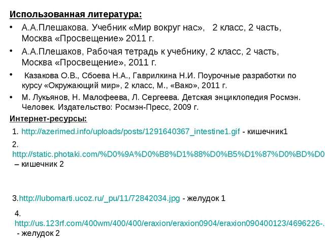 Использованная литература: А.А.Плешакова. Учебник «Мир вокруг нас», 2 класс,...
