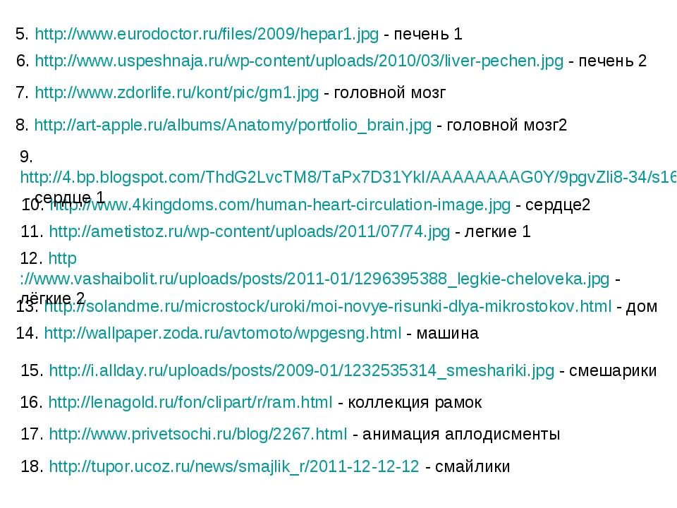 5. http://www.eurodoctor.ru/files/2009/hepar1.jpg - печень 1 10. http://www.4...
