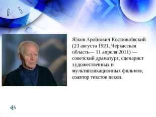 Я́ков Аро́нович Костюко́вский (23 августа 1921, Черкасская область— 11 апреля