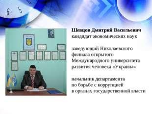 Шевцов Дмитрий Васильевич кандидат экономических наук заведующий Николаевског