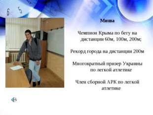 Миша Чемпион Крыма по бегу на дистанции 60м, 100м, 200м; Рекорд города на дис