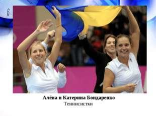 Алёна и Катерина Бондаренко Теннисистки