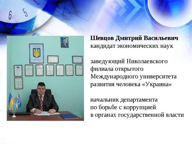 Шевцов Дмитрий Васильевич кандидат экономических наук заведующий Николаевског...