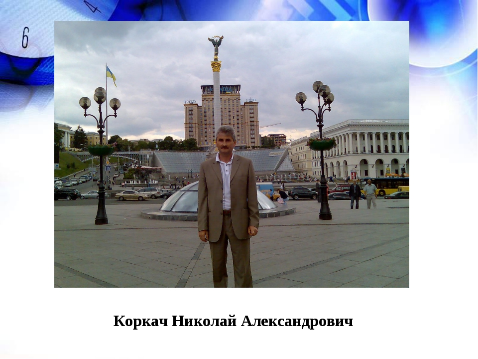Коркач Николай Александрович