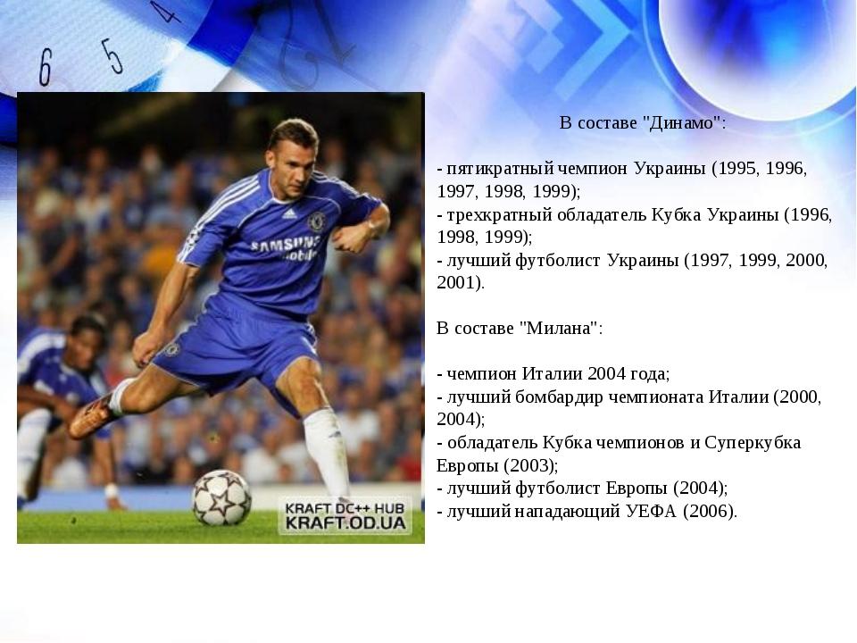 """В составе """"Динамо"""": - пятикратный чемпион Украины (1995, 1996, 1997, 1998, 19..."""