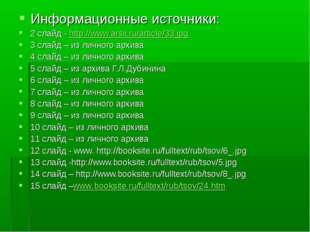 Информационные источники: 2 слайд - http://www.arsii.ru/article/33.jpg 3 слай