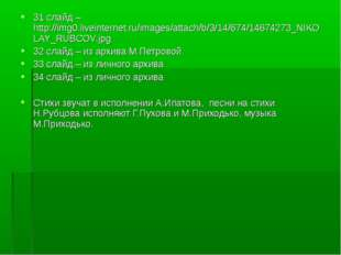 31 слайд –http://img0.liveinternet.ru/images/attach/b/3/14/674/14674273_NIKOL