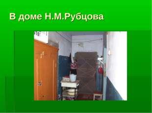 В доме Н.М.Рубцова