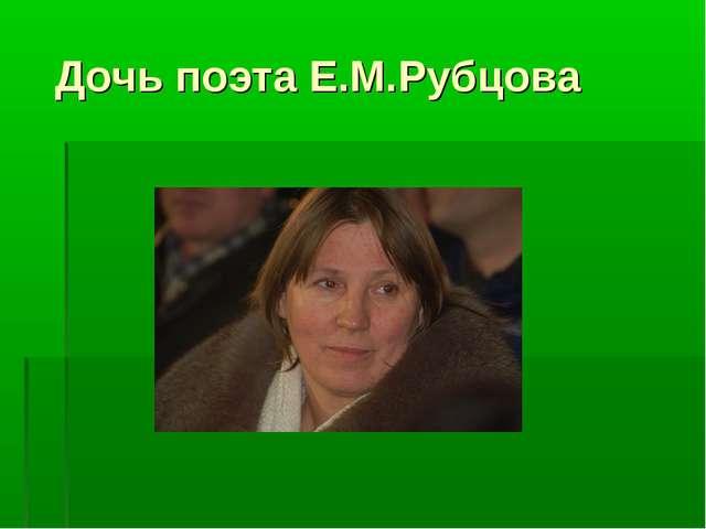 Дочь поэта Е.М.Рубцова