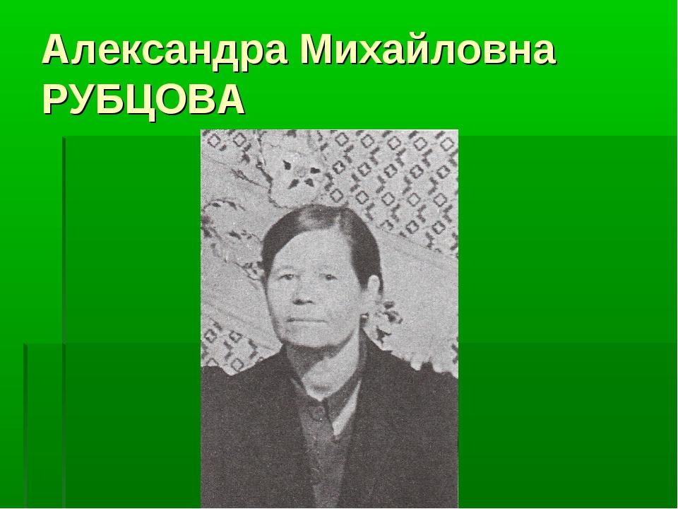 Александра Михайловна РУБЦОВА