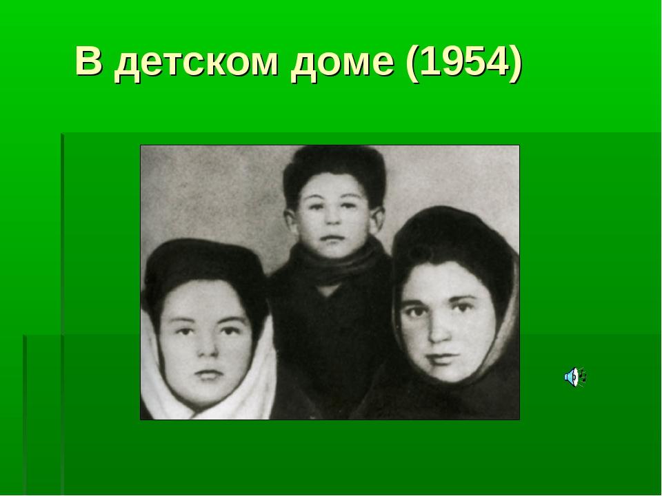 В детском доме (1954)
