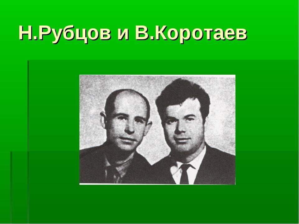 Н.Рубцов и В.Коротаев