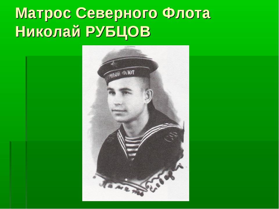 Матрос Северного Флота Николай РУБЦОВ