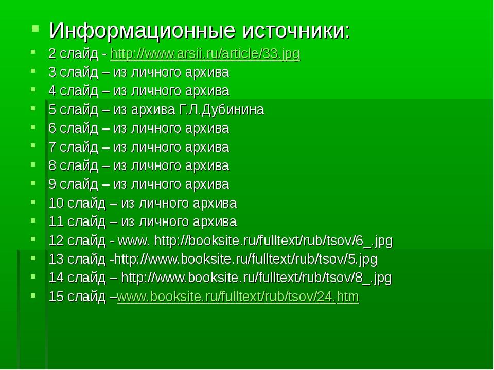 Информационные источники: 2 слайд - http://www.arsii.ru/article/33.jpg 3 слай...