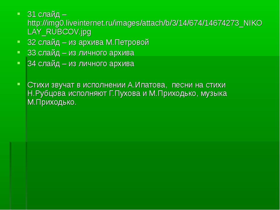 31 слайд –http://img0.liveinternet.ru/images/attach/b/3/14/674/14674273_NIKOL...