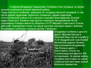 Снайпер Владимир Гаврилович Салбиев стоит вторым в списке лучших снайперов в
