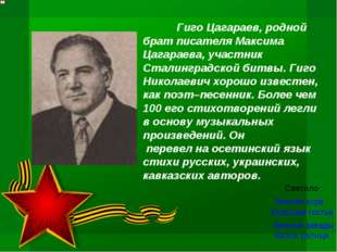 Гиго Цагараев, родной брат писателя Максима Цагараева, участник Сталинградск