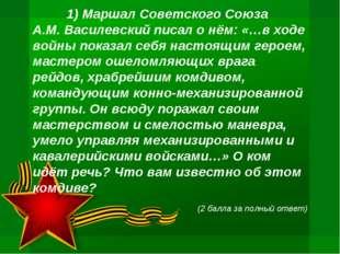 1) Маршал Советского Союза А.М. Василевский писал о нём: «…в ходе войны пока