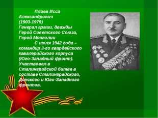 Плиев Исса Александрович  (1903-1979) Генерал армии, дважды Герой Советско