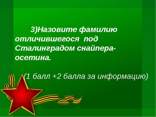 3)Назовите фамилию отличившегося под Сталинградом снайпера-осетина. (1 балл...