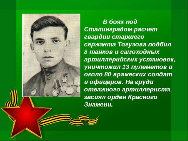 В боях под Сталинградом расчет гвардии старшего сержанта Тогузова подбил 8 т...