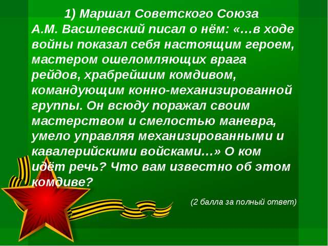 1) Маршал Советского Союза А.М. Василевский писал о нём: «…в ходе войны пока...