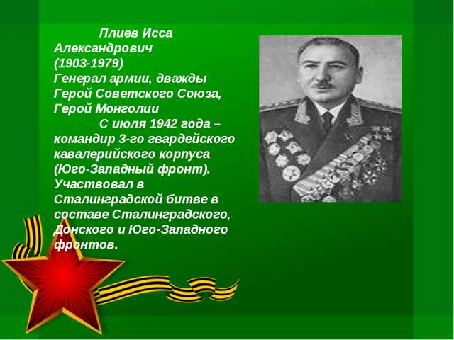 Плиев Исса Александрович  (1903-1979) Генерал армии, дважды Герой Советско...