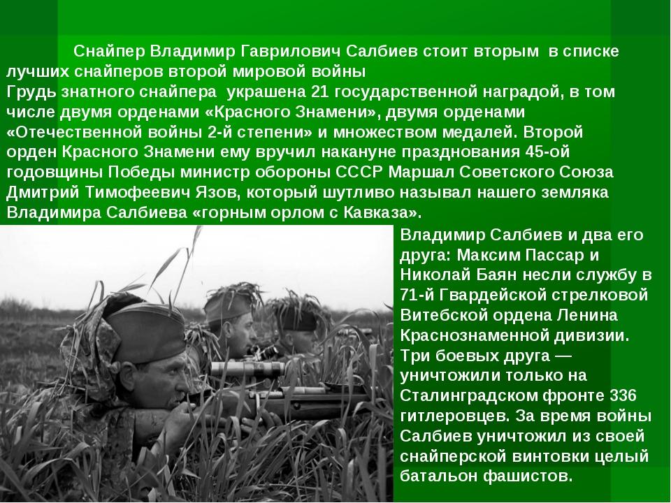 Снайпер Владимир Гаврилович Салбиев стоит вторым в списке лучших снайперов в...