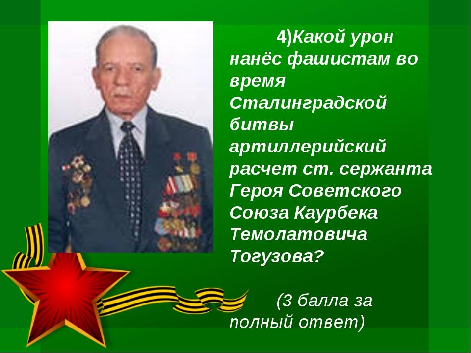 4)Какой урон нанёс фашистам во время Сталинградской битвы артиллерийский рас...