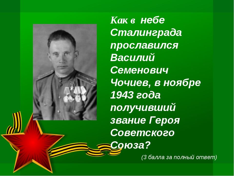 Как в небе Сталинграда прославился Василий Семенович Чочиев, в ноябре 1943 го...