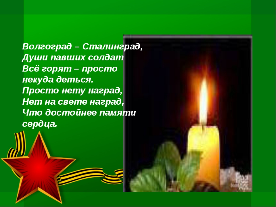 Волгоград – Сталинград, Души павших солдат Всё горят – просто некуда деться....