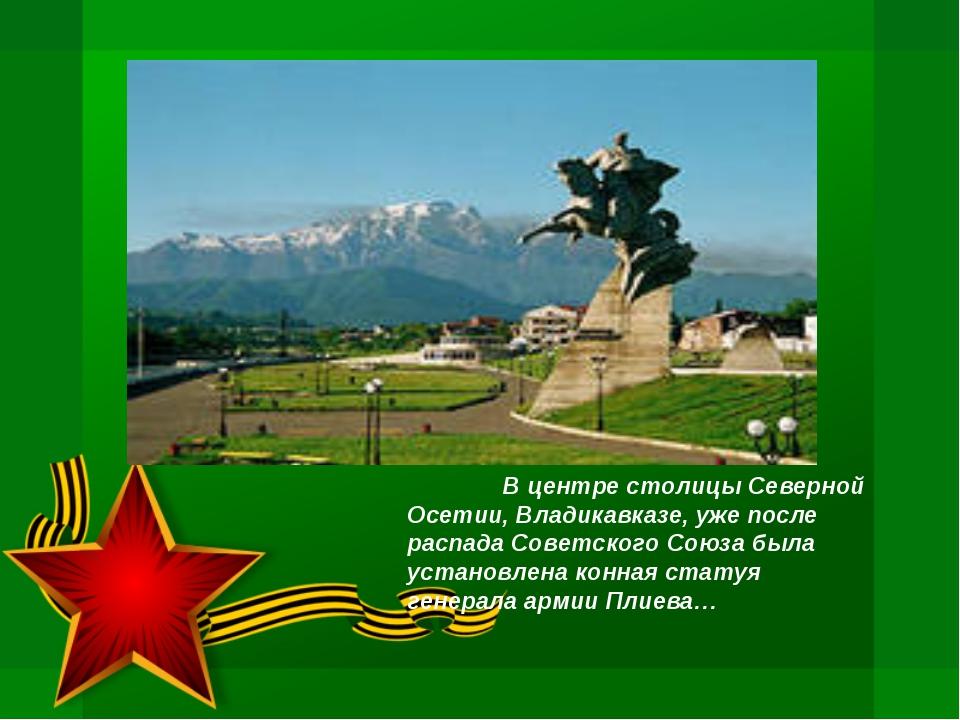 В центре столицы Северной Осетии, Владикавказе, уже после распада Советского...