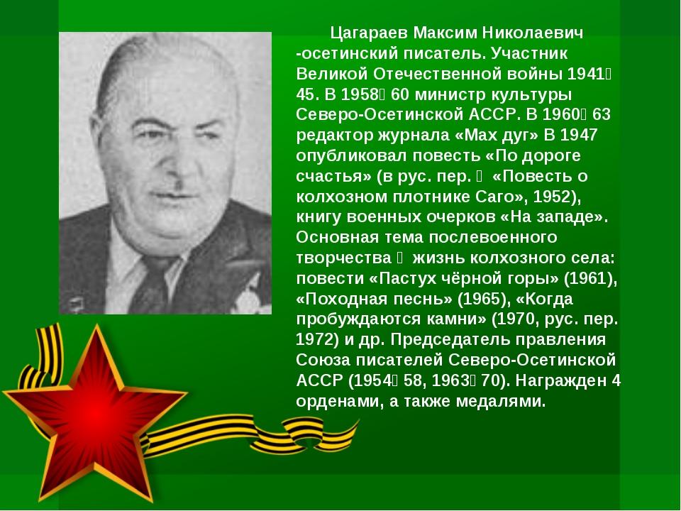 Цагараев Максим Николаевич -осетинский писатель. Участник Великой Отечествен...