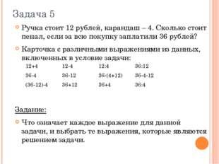 Задача 5 Ручка стоит 12 рублей, карандаш – 4. Сколько стоит пенал, если за вс