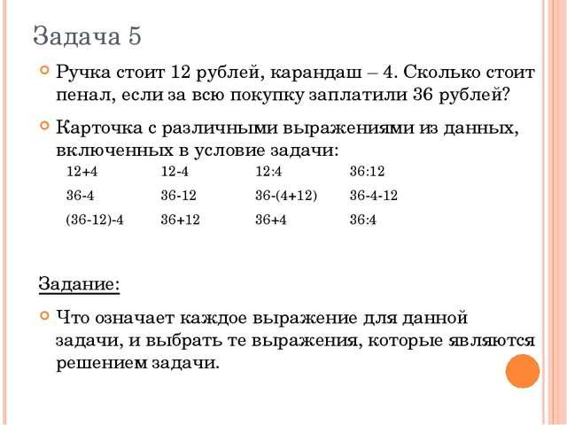Задача 5 Ручка стоит 12 рублей, карандаш – 4. Сколько стоит пенал, если за вс...