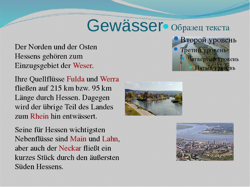 Gewässer Der Norden und der Osten Hessens gehören zum Einzugsgebiet der Weser...