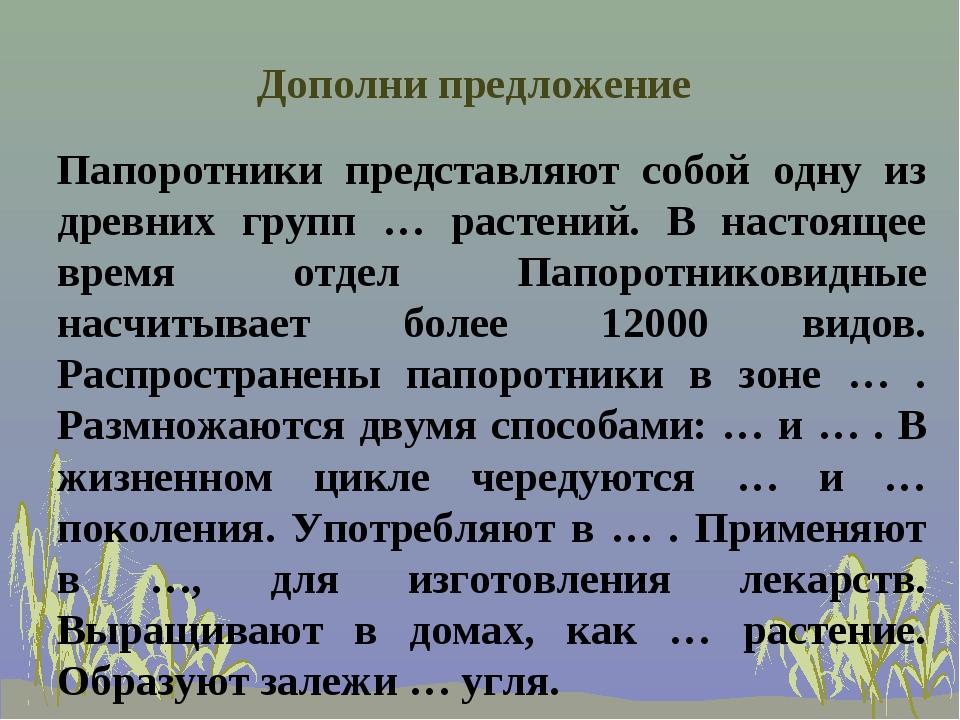 Дополни предложение Папоротники представляют собой одну из древних групп … ра...