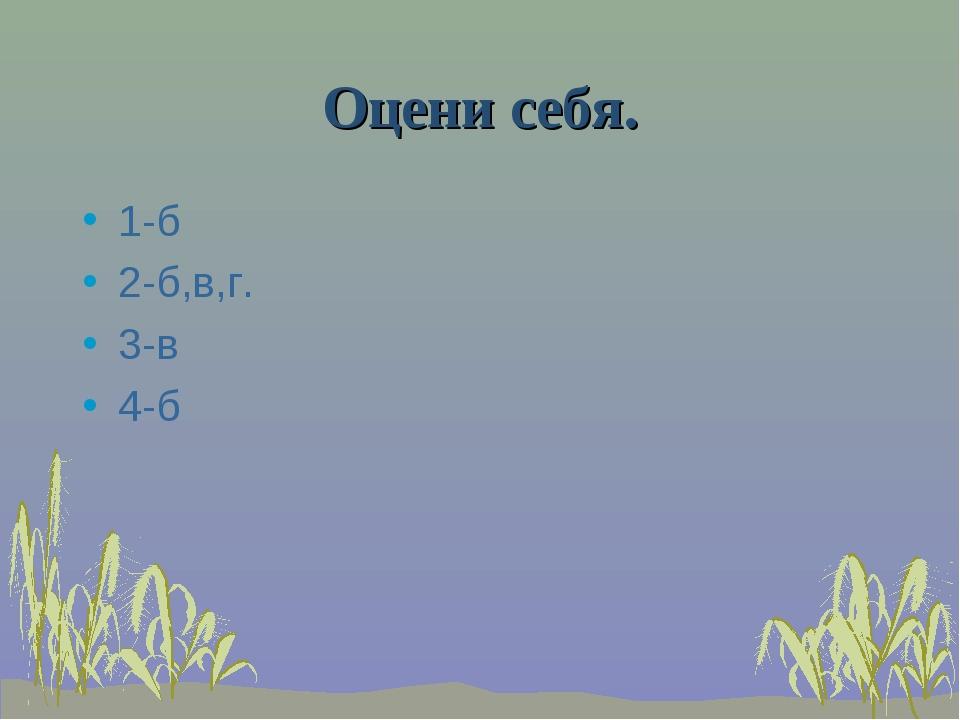 Оцени себя. 1-б 2-б,в,г. 3-в 4-б