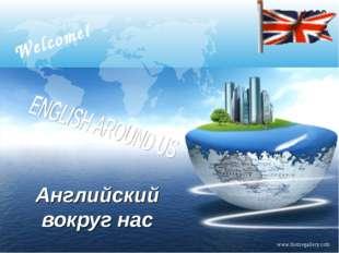 Английский вокруг нас Welcome! LOGO