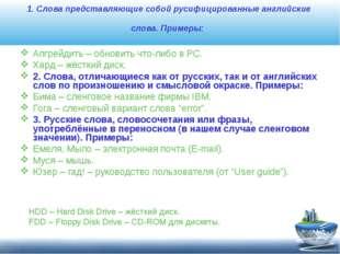1. Слова представляющие собой русифицированные английские слова. Примеры: Ап