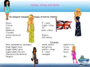 Clothes. Shoes and Boots. На каждом предмете одежды этикетки (labels).